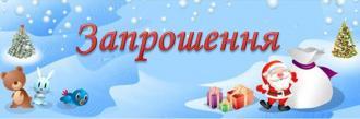 Картинки по запросу запрошення на новорічне свято в школу